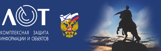 """АО «Комплексная защита информации и объектов """"ЛОТ""""»"""